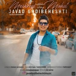 Javad Ordibeheshti - Meshkiye Moohat