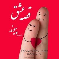 Peyvand - Ghesseye Eshgh
