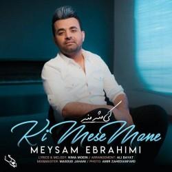 Meysam Ebrahimi - Ki Mese Mane