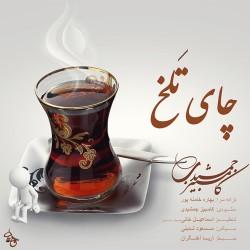 Kambiz Jamshidi - Chaye Talkh