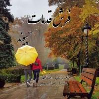 Peyvand - Farshe Ghadamat