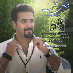 Ramin Mazaheri - Donyaye Man