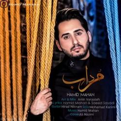 Hamid Mahan - Mordab