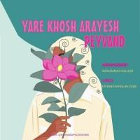 Peyvand - Yare Khosh Arayesh