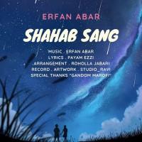 Erfan Abar - Shahab Sang