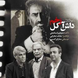 Manouchehr Esmaeili - Zakhme Dash Akol