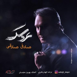 Sadegh Sadeghi - Aroosak