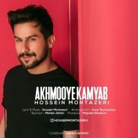 Hossein Montazeri - Akhmooye Kamyab