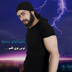 Amir Afkham - Toei Tooye Ghalbam