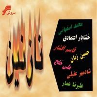 Khashayar Etemadi - Ojaghe Sard