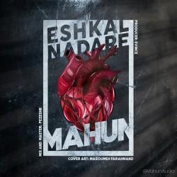 Mahun - Eshkal Nadare