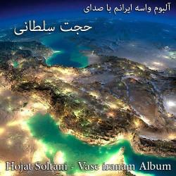 Hojat Soltani - Vase Iranam