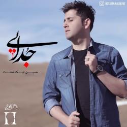 Hossein Niksefat - Jodaei