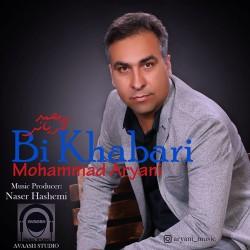 Mohammad Aryani - Bi Khabari