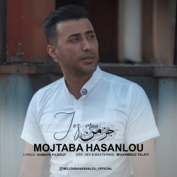 Mojtaba Hasanlou - Joz Man