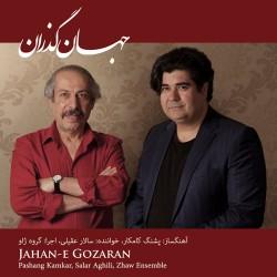Salar Aghili - Jahane Gozaran