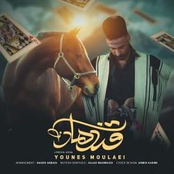 Younes Moulaie - Ghandehar