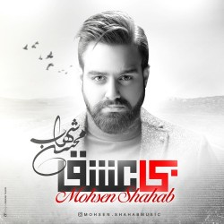 Mohsen Shahab - Bi Eshgh