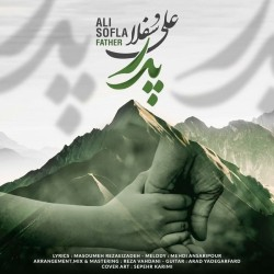 Ali Sofla - Pedar