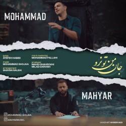 Mohammad & Mahyar - Jane Man To Naro