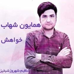 Homayoon Shahab - Khahesh