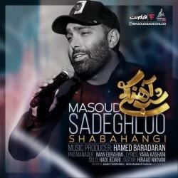 Masoud Sadeghloo - Shabahangi