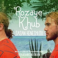 Sasan Keneshlou - Roozaye Khoob