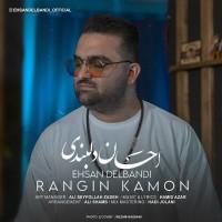 Ehsan Delbandi - Rangin Kamoon