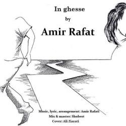 Amir Rafat - In Ghesse