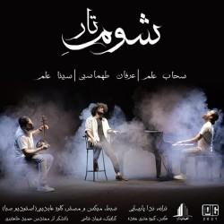 Erfan Tahmasebi - Shoome Taar