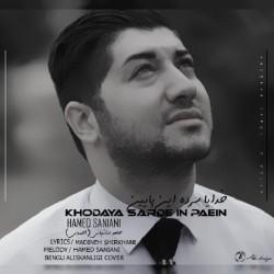 Hamed Saniani - Khodaya Sardeh In Paein