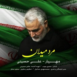 Mehryaarr Ft Ali Hosseini - Marde Meydan