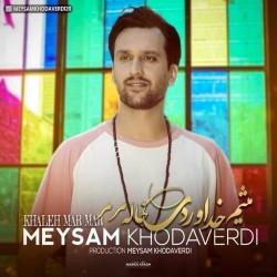 Meysam Khodaverdi - Khale Mar Mar