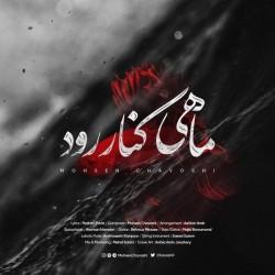 Mohsen Chavoshi - Mahi Kenare Rood