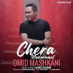Omid Mashkani - Chera Nadaramet