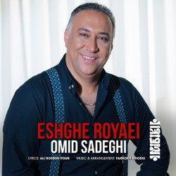 Omid Sadeghi - Eshghe Royaei