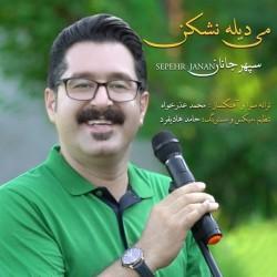 Sepehr Janan - Mi Dile Nashkan