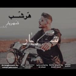 Shahriyar Zare - Har Shab