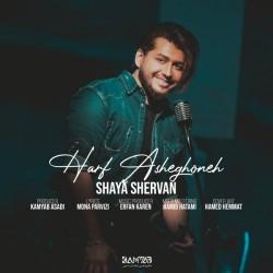 Shaya Shervan - Harfe Asheghoone