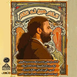 Mohammadreza Faryabi - Engar Hich Na Engar