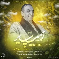 Omid Jalili - Rahmate Pir