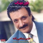 Hasan Shamaizadeh – Boloure Mahtab