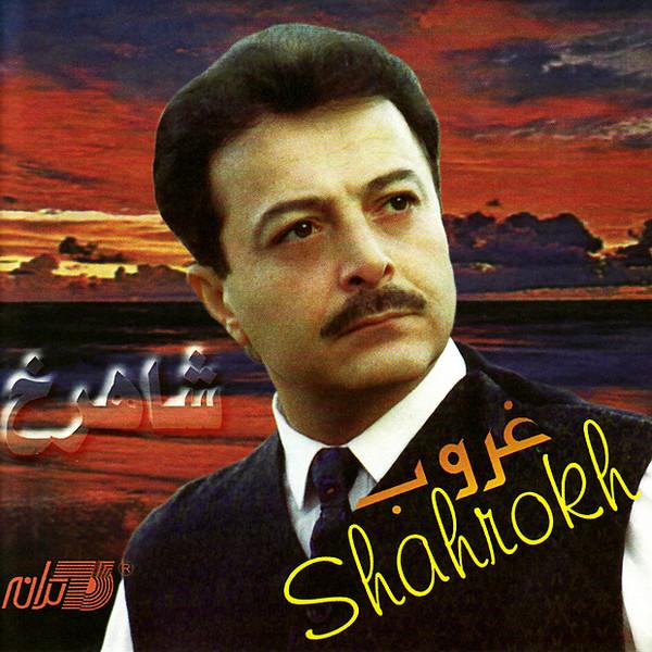 Shahrokh - Ghoroob