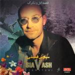Siavash Ghomayshi - Che Dardist