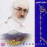 Siavash Ghomayshi - Nameh
