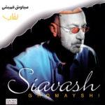 Siavash Ghomayshi - Faseleh