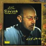 Siavash Ghomayshi - Irooni