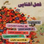 Ghasem Afshar - Ghesseye Parandeha
