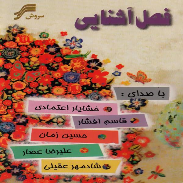 Ghasem Afshar - Ayine Dar