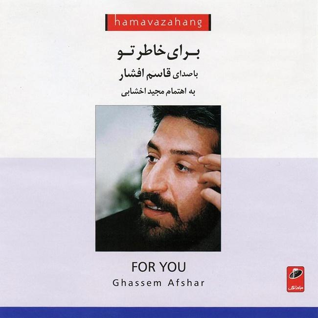 Ghasem Afshar – Dar Emtedade Lahzeha